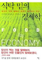 식탁 밑의 경제학
