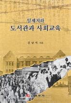 일제치하 도서관과 사회교육