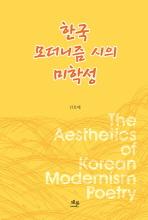 한국 모더니즘 시의 미학성