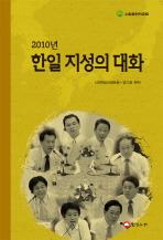 한일 지성의 대화(2010)