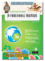 국가공인한자급수자격시험 실전대비 예상문제집 3급(합격보장)(8절)