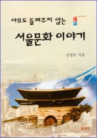 아무도 들려주지 않는 서울문화 이야기