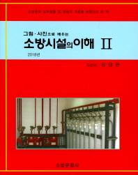 그림 사진으로 배우는 소방시설의 이해. 2(2018)