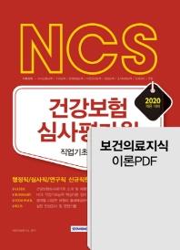 NCS 건강보험심사평가원 직업기초능력평가(2020)
