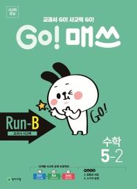 Go! 매쓰 초등 수학 5-2(Run-B 교과서 사고력)(2020)