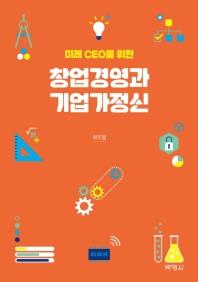 미래 CEO를 위한 창업경영과 기업가정신