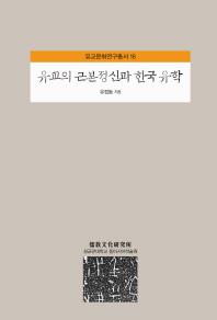 유교의 근본정신과 한국 유학