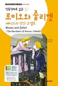 직독직해로 읽는 로미오와 줄리엣(Romeo and Juliet)