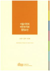 서울시민의 비만추이와 결정요인