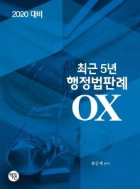 최근 5년 행정법판례 OX(2020)
