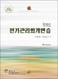 IFRS 원가관리회계연습