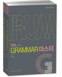 IRUM 편입 Grammar 마스터 세트
