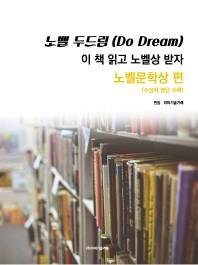 노벨 두드림(Do Dream) 이 책 읽고 노벨상 받자: 노벨문학상 편