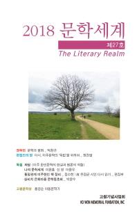 2018 문학세계 제27호