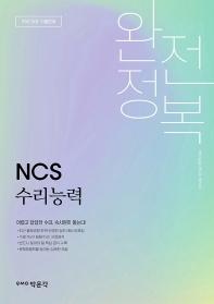 NCS 수리능력 완전정복