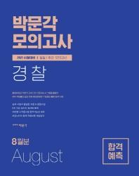 박문각 경찰 합격예측 일일/주간 모의고사(2021년 8월분)