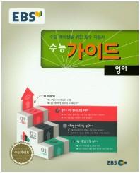 EBS 고등 영어 수능 가이드(2016)