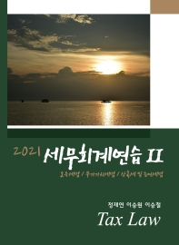 세무회계연습. 2(2021)