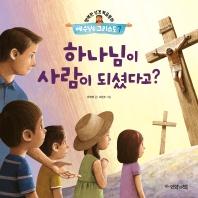 예수님은 그리스도. 7: 하나님이 사람이 되셨다고?