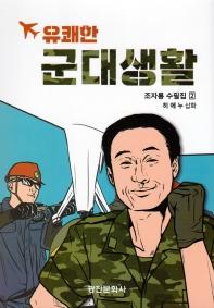 유쾌한 군대생활