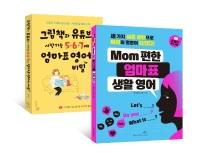 그림책과 유튜브로 시작하는 5.6.7세 엄마표 영어의 비밀+MOM 편한 엄마표 생활 영어 세트
