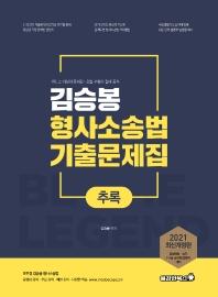 김승봉 형사소송법 기출문제집 추록(2021)