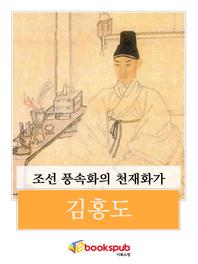 조선 풍속화의 천재화가 김홍도