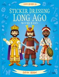역사가 있는 옷 이야기
