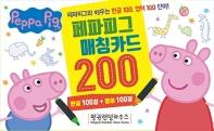 페파피그 매칭카드 200