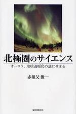 北極圈のサイエンス オ―ロラ,地球溫暖化の謎にせまる