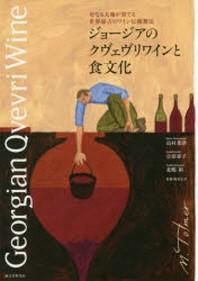 ジョ-ジアのクヴェヴリワインと食文化 母なる大地が育てる世界最古のワイン傳統製法