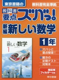敎科書要点ズバっ!新編新しい數學 東京書籍の 1年