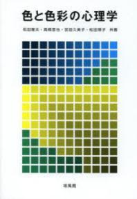 色と色彩の心理學