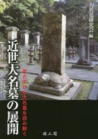 近世大名墓の展開 考古學から大名墓を讀み解く