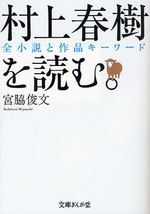 村上春樹を讀む. 全小說と作品キ-ワ-ド