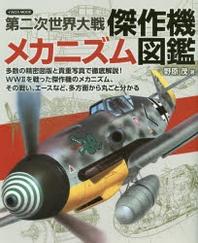 第二次世界大戰傑作機メカニズム圖鑑
