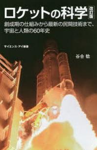 ロケットの科學 創成期の仕組みから最新の民間技術まで,宇宙と人類の60年史