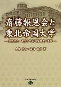 齋藤報恩會と東北帝國大學 財團設立の理念と學術硏究助成の實際