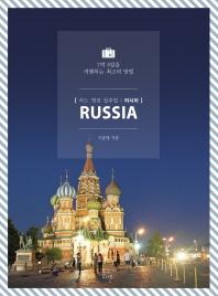 어느 멋진 일주일: 러시아