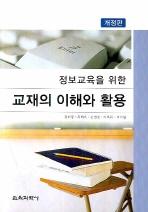 정보교육을 위한 교재의 이해와 활용