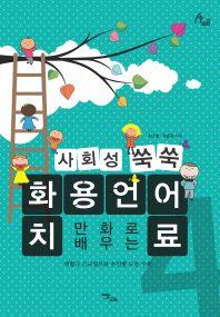 만화로 배우는 사회성 쑥쑥 화용언어치료. 4
