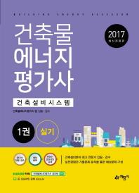 건축물에너지평가사 실기. 1: 건축설비시스템(2017)