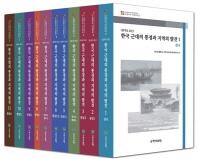 한국 근대의 풍경과 지역의 발견 세트