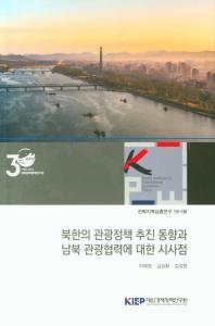 북한의 관광정책 추진 동향과 남북 관광협력에 대한 시사점