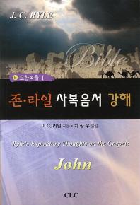 존 라일 사복음서 강해. 5: 요한복음(1)