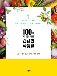 100세 시대를 위한 건강한 식생활