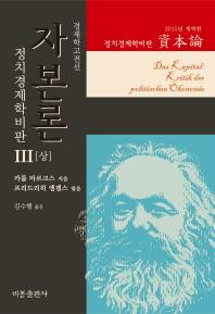 자본론. 3(상)(2015년 개역판)