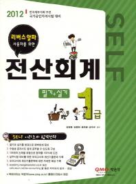 2012 SELF 전산회계 1급 필기 실기