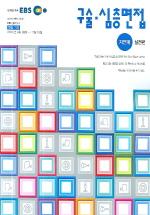 EBS 구술ㆍ심층면접 자연계 실전편