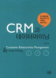 CRM과 데이터마이닝